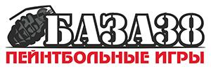Пейнтбольный клуб База38 - Пейнтбол Лазертаг в Иркутске - Пейнтбол Лазертаг Иркутск - Пейнтбольные клубы Иркутск